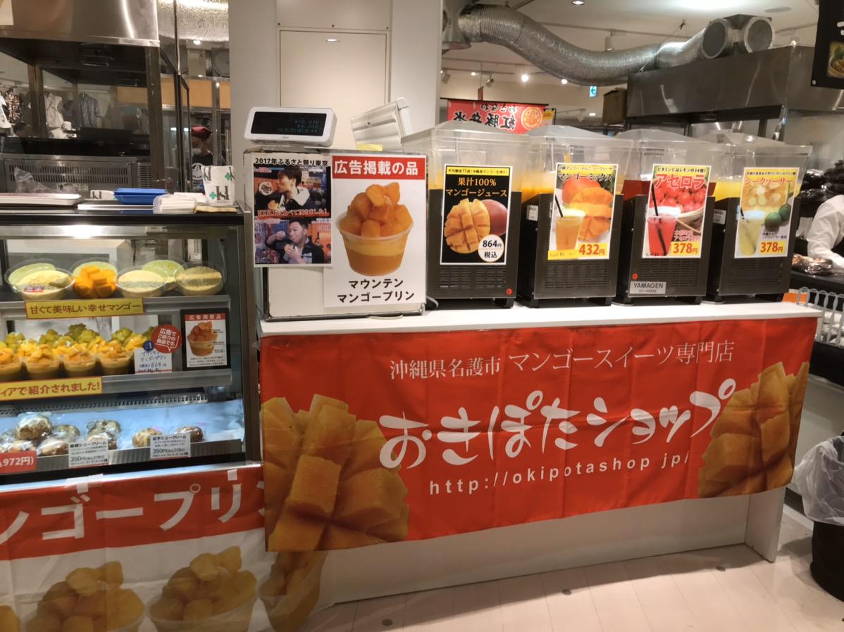 大阪阪神梅田本店
