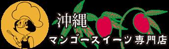 沖縄マンゴースイーツ専門店 おきぽたショップ 名護市
