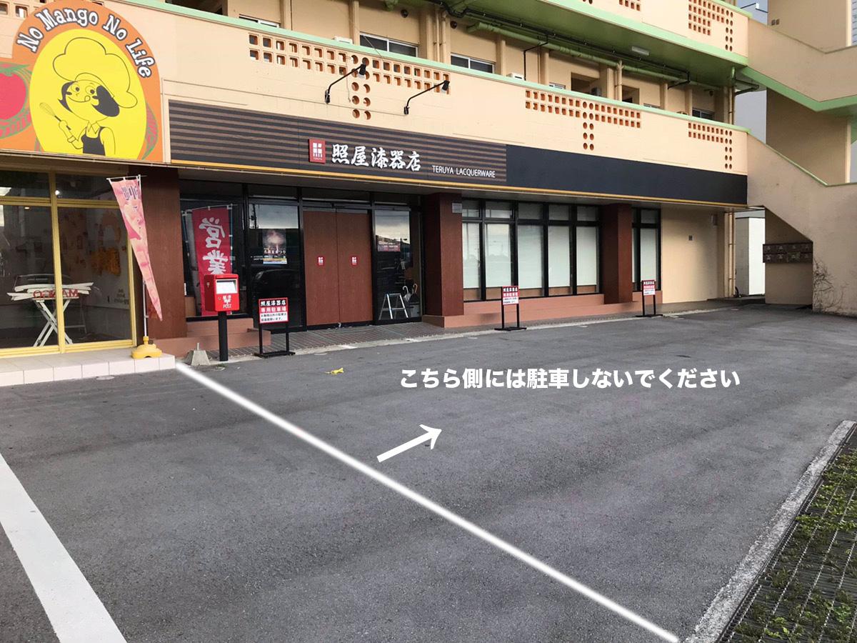 店舗前駐車スペース